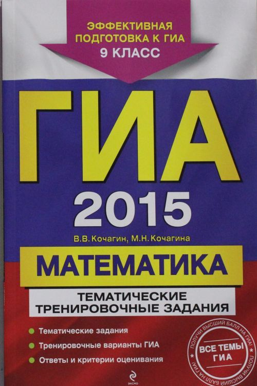 ГИА-2015. Математика. Тематические тренировочные задания. 9 класс