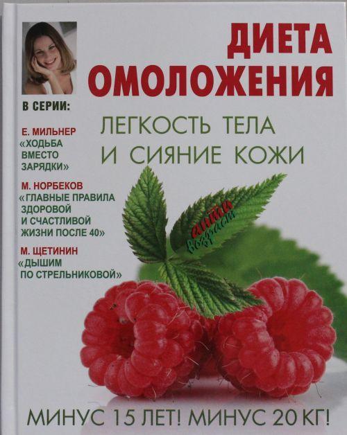 Dieta omolozhenija