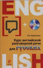 Kurs anglijskoj razgovornoj rechi dlja russkikh (+CD)