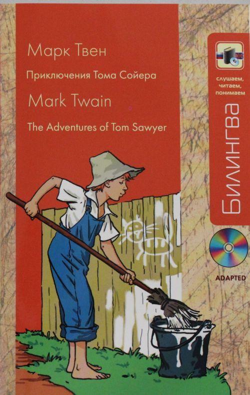 Приключения Тома Сойера: в адаптации (+CD)