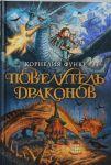 Povelitel drakonov