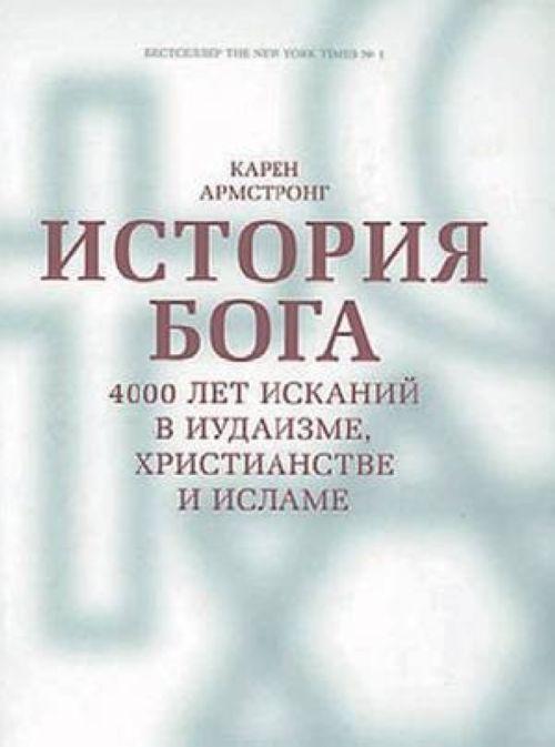 История Бога. 4000 лет исканий в иудаизме, христианстве и исламе