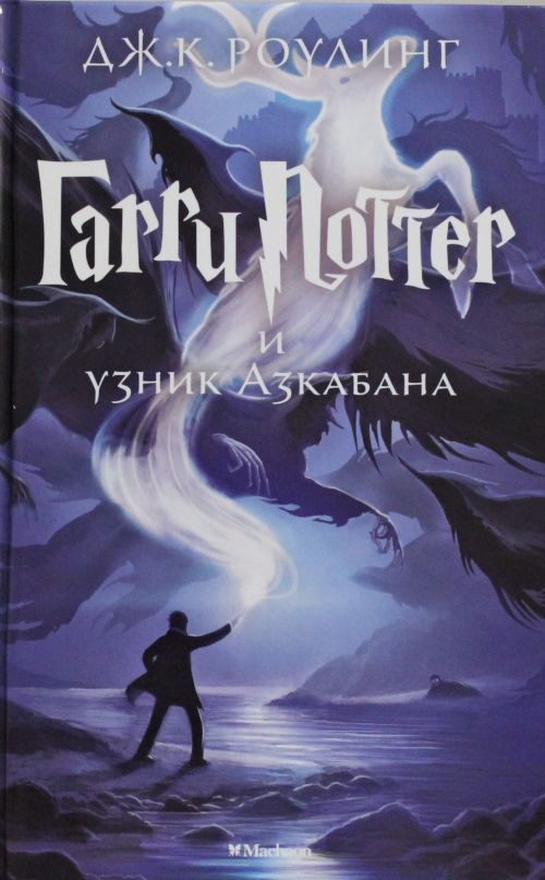 Garri Potter i uznik Azkabana. (3rd book) Harry Potter and the Prisoner of Azkaban in Russian