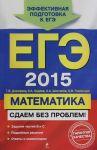 EGE-2015. Matematika. Sdaem bez problem!
