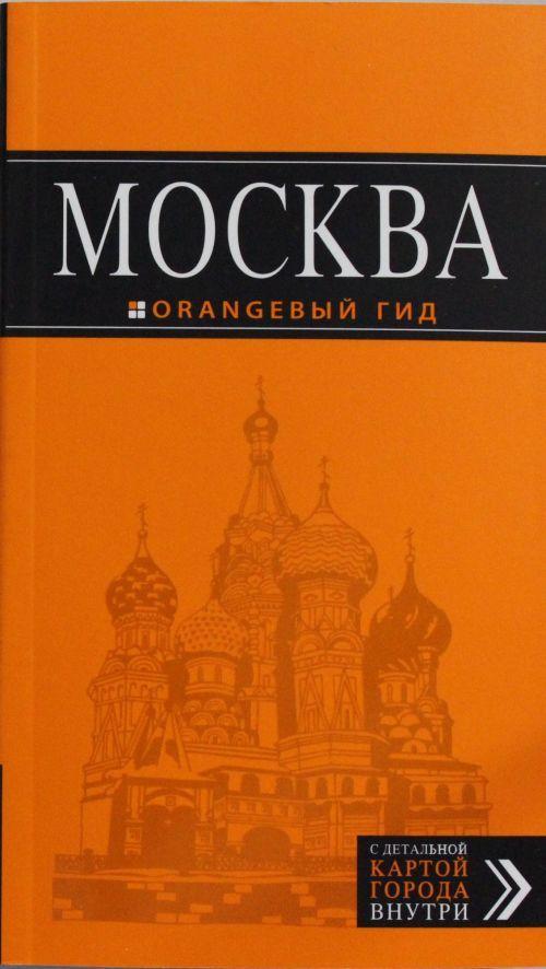 Москва: путеводитель + карта.