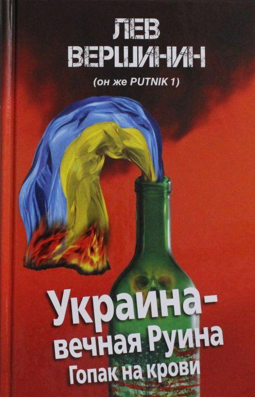 Украина - вечная Руина