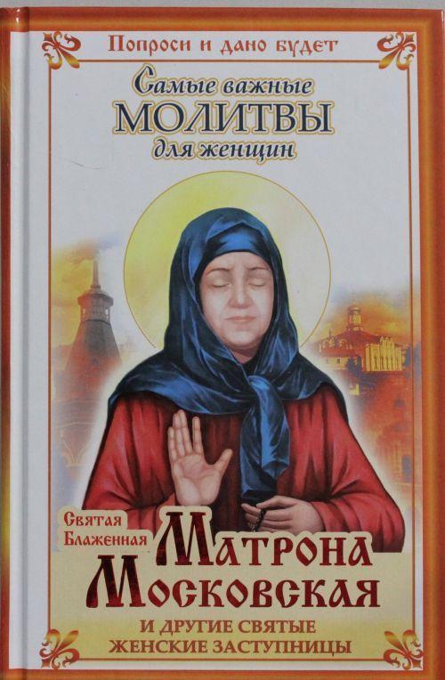 Святая Блаженная Матрона Московская и другие святые женские заступницы. Самые важные молитвы для жен