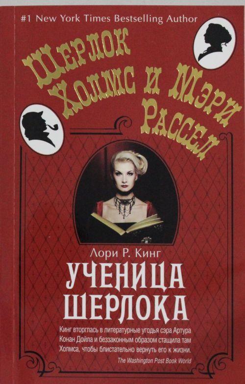 Ученица Шерлока (мягк.обл.)