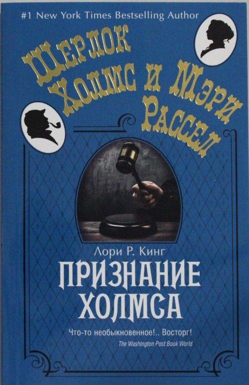 Признание Холмса (мягк.обл.)