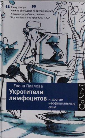 Укротители лимфоцитов и другие неофициальные лица