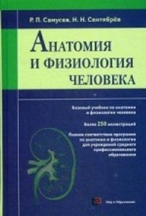 Anatomija i fiziologija cheloveka