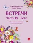 VSTRECHI. CHAST IV. LETO. Kirja sisältää CD:n
