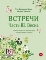 Vstrechi. Chast III. Vesna. / Meetings. Part III. Spring. The set consists of book and CD