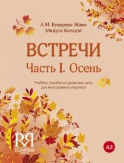 Vstrechi. Chast I. Osen. / Meetings. Part I. Autumn. The set consists of book and CD