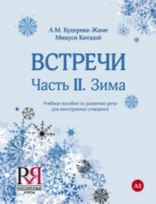 Встречи. Часть II. Зима. Вкл. CD