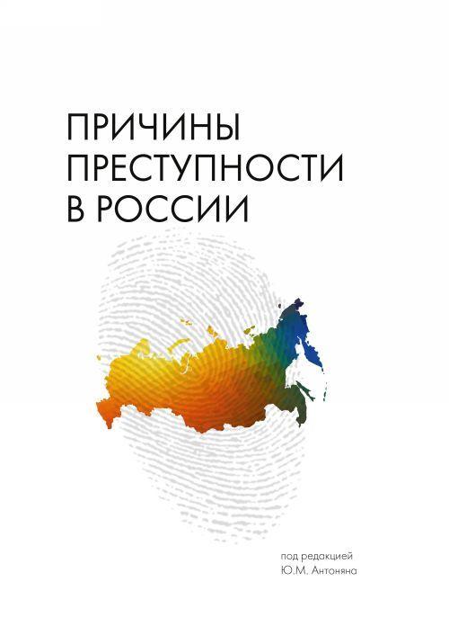 Причины преступности в России