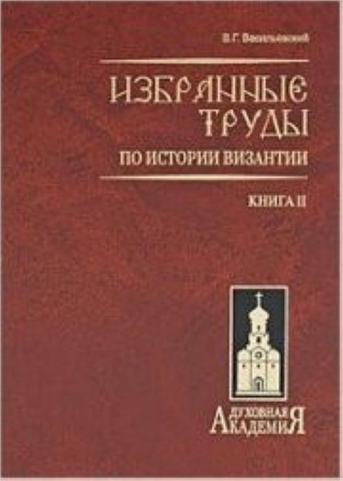 Избранные труды по истории Византии. В 2 книгах