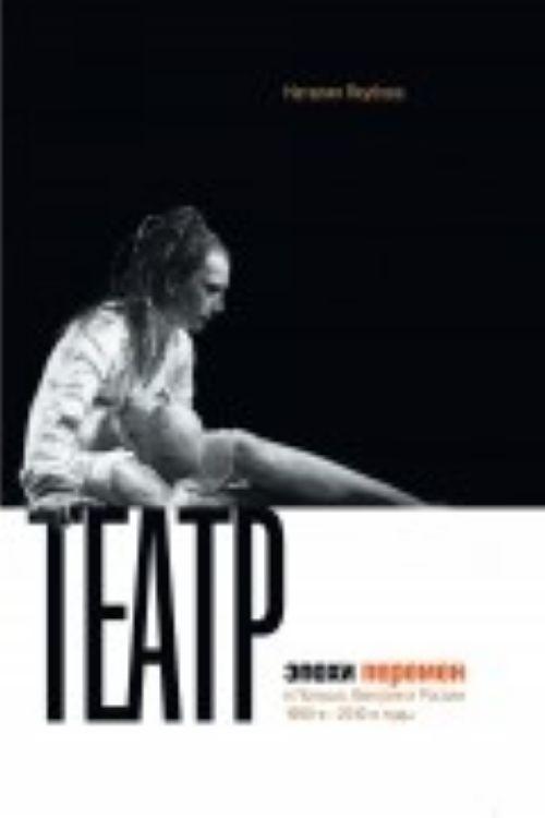 Teatr epokhi peremen v Polshe, Vengrii i Rossii 1990-2010 gody