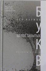 Shepot zabytykh bukv