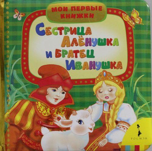 Sestritsa Aljonushka i bratets Ivanushka
