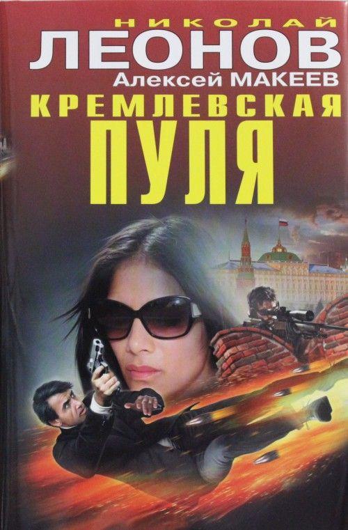Kremlevskaja pulja