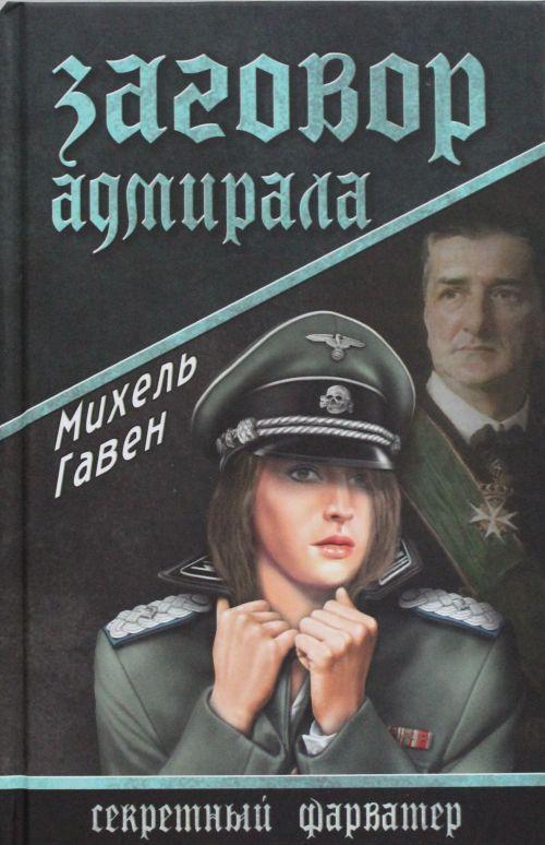 Zagovor admirala