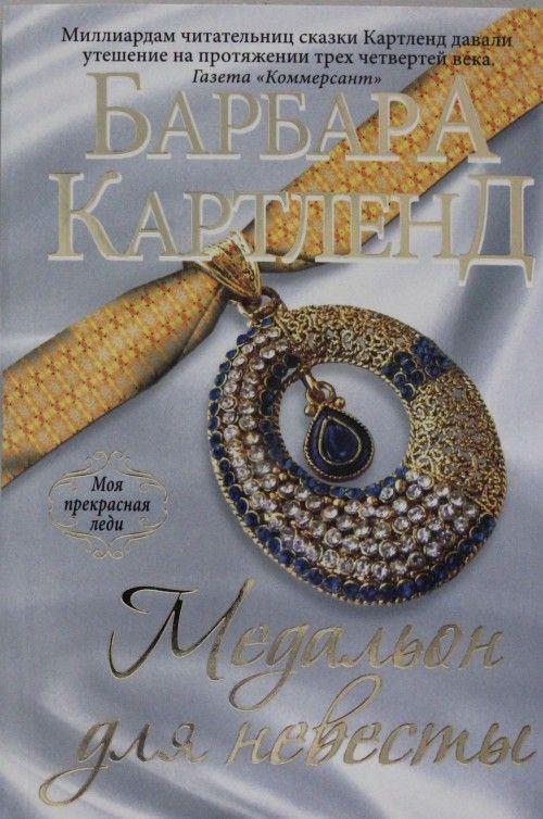 Медальон для невесты