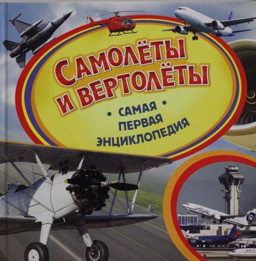 Самолеты и вертолеты.