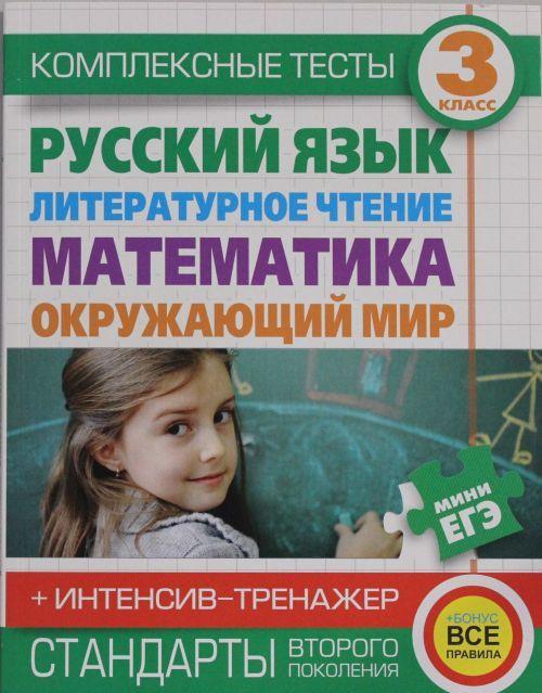 Kompleksnye testy dlja nachalnoj shkoly+intensiv-trenazher. Russkij jazyk, literaturnoe chtenie, matematika, okruzhajuschij mir.