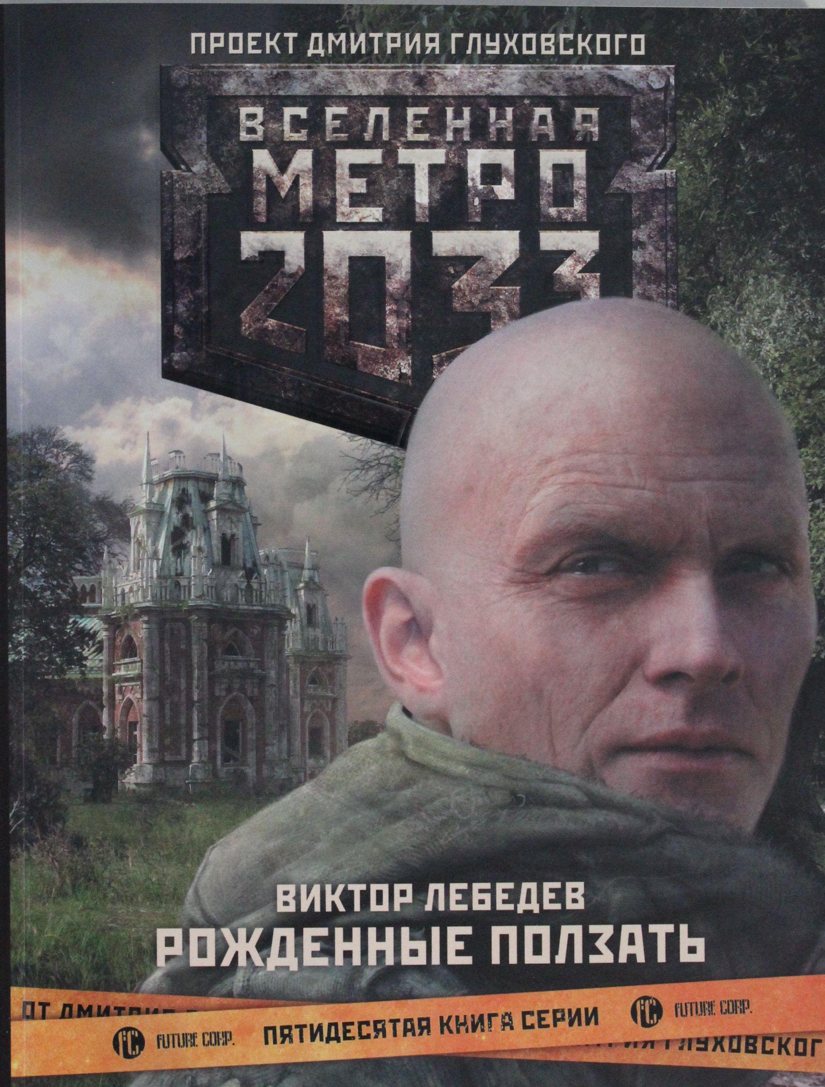 Metro 2033: Rozhdennye polzat