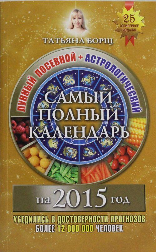 Самый полный календарь на 2015 год. Лунный посевной+Астрологический