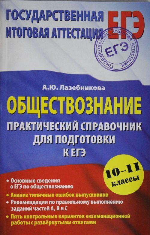 ЕГЭ-2015. Обществознание. (60х90/16) Практический справочник для подготовки к ЕГЭ.