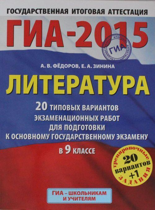 ГИА-2015. Литература. (60х90/8) 20+1 типовых вариантов экзаменационных работ для подготовки к основному государственному экзамену в 9 классе