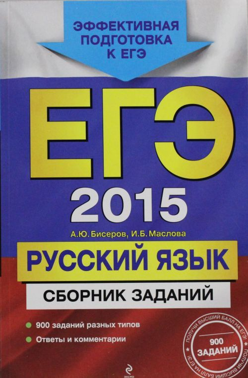 ЕГЭ-2015. Русский язык. Сборник заданий