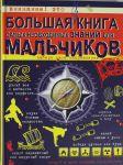 Большая книга самых необходимых знаний для мальчиков