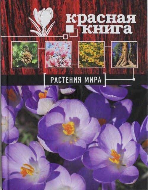 Красная книга. Растения мира