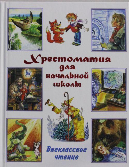 Хрестоматия для начальной школы. Внеклассное чтение