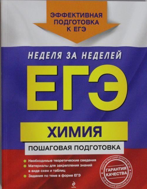 ЕГЭ. Химия. Пошаговая подготовка