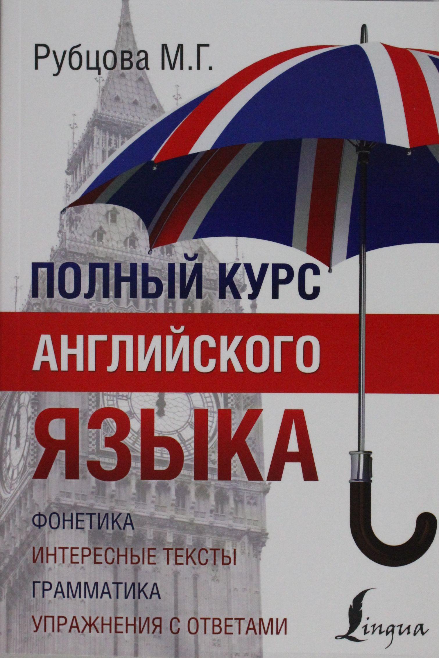 Polnyj kurs anglijskogo jazyka