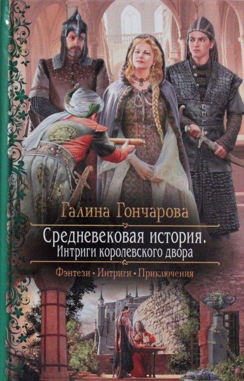 Средневековая история 3. Интриги королевского двора