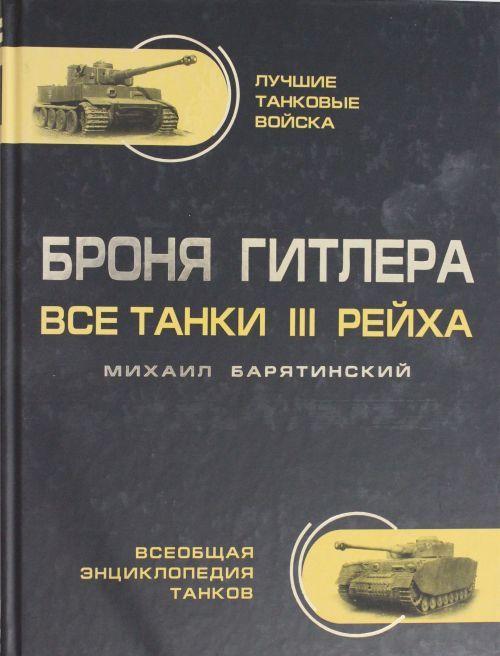 Bronja Gitlera. Vse tanki III Rejkha. Samaja polnaja entsiklopedija