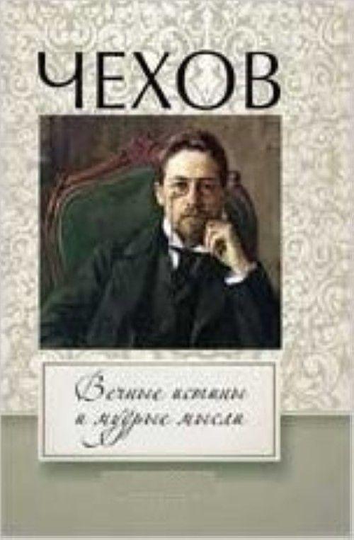 Чехов : вечные истины и мудрые мысли