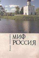 Mif Rossija