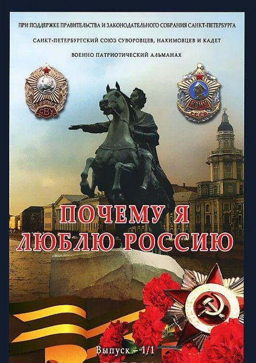 Почему я люблю Россию. Военно-патриотический альманах, Номер 1