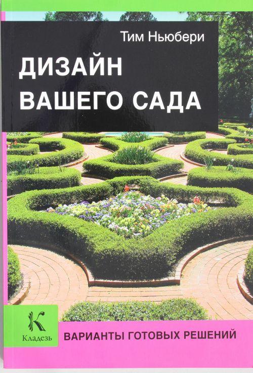 Дизайн вашего сада. Варианты готовых решений