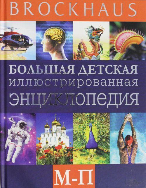 Brockhaus. Большая детская иллюстрированная энциклопедия. М-П