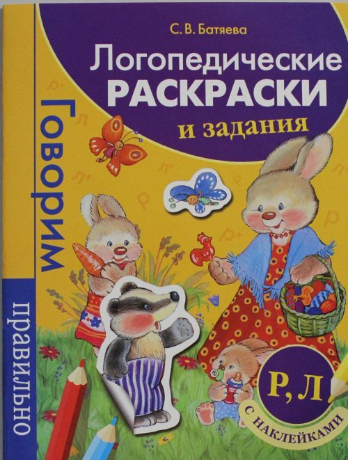Logopedicheskie raskraski i zadanija. R, L (s nakl.)