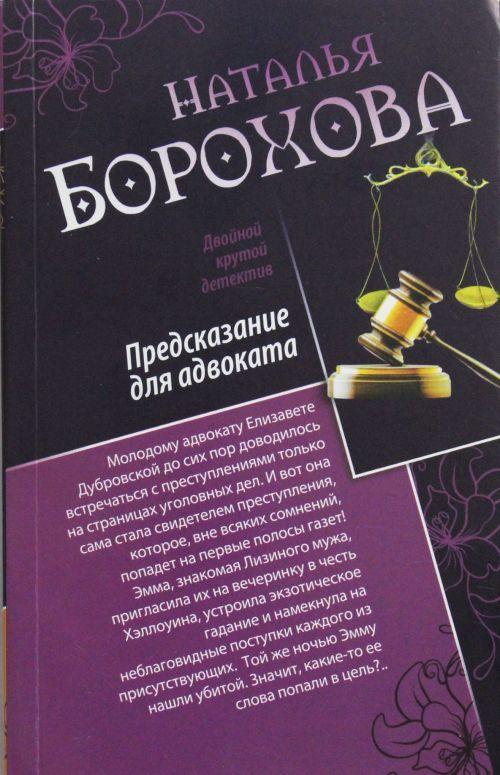 Predskazanie dlja advokata. Advokat Kazanovy