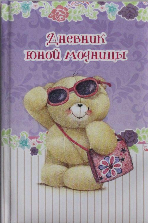 Дневник юной модницы (записная книжка)