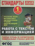 Rabota s tekstom i informatsiej. 1 klass